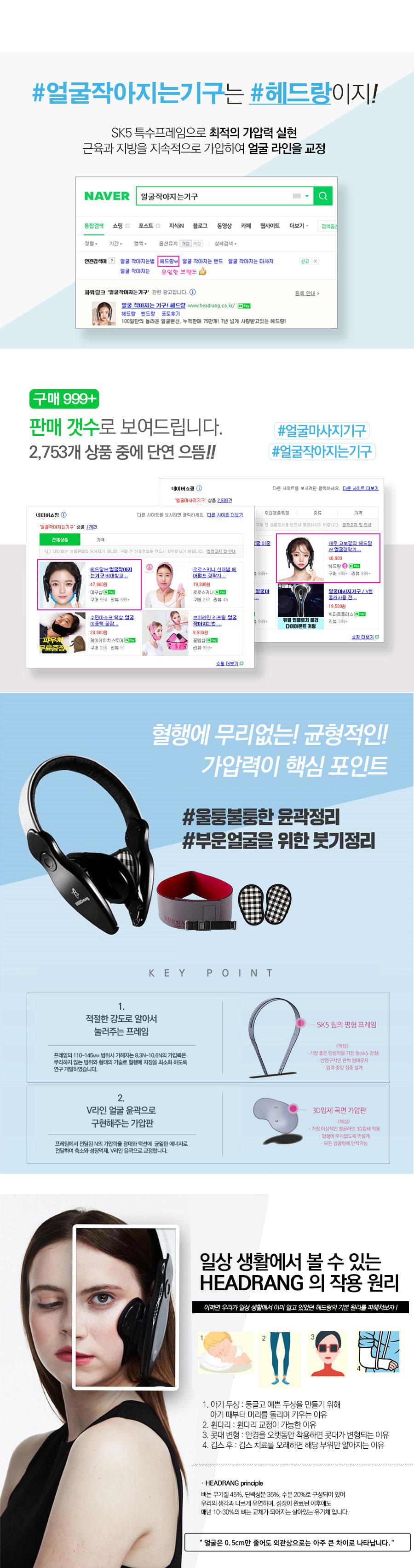 배우 고보결의 얼굴경락기구 헤드랑W - 헤드랑, 63,000원, 운동기구/소품, 운동소품